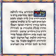 Song of Songs -   high end piece bound in leather with english and Hebrew  notice the illumination as well