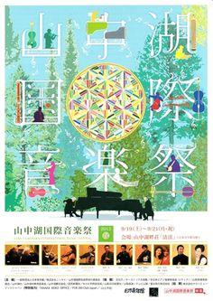 熊沢栄利子、箏(琴)・二十絃奏者、山中湖国際音楽祭のご紹介