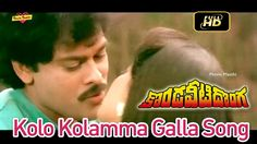 Kolo Koloyamma Song - Kondaveeti Donga Video Songs |  Chiranjeevi, Vijay...