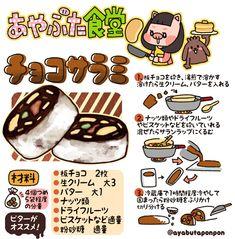 あやぶた食堂2 - ayabubububububu ページ! Cute Food, Good Food, Sweets Recipes, Cooking Recipes, Kawaii Cooking, Japanese Graphic Design, Food Drawing, Food Illustrations, Japanese Food