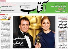 Almost all newspapers today covered the Academy Award for Best Foreign Language Film given to Asghar Farhadi's film The Salesman. Many of them referred to the political atmosphere of this year's Oscars and some even described Farhadi's success as a result of political issues. Iranian President Hassan Rouhani's remarks about his government's economic achievements and the stability of Iran's market as a result of his administration's measures also received great coverage. Another top story…
