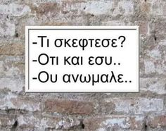αστεία#ατάκες Funny Pictures, Funny Pics, Greek Quotes, Say Something, Jokes, Lol, Sayings, Funny Shit, Humor