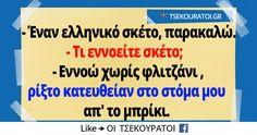 - Έναν ελληνικό σκέτο, παρακαλώ. Greeks, Funny Images, True Stories, Funny Stuff, Hilarious, Memes, Quotes, Humor, Humorous Pictures