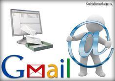 Gmail почта— как настроить почтовый ящик в Гмайл— регистрация, вход, безопасность и удобство использования Джимейл   KtoNaNovenkogo.ru - создание, продвижение и заработок на сайте