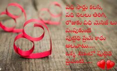 love is a beautiful quotes with best beautiful love quotes status images love wallpapers love status . love is a beautiful quotes . beautiful-love-quotes-for-her-from-the-heart . Heart Images With Quotes, Beautiful Quotes From Books, Love Heart Images, Heart Quotes, Love Quotes In Telugu, Telugu Inspirational Quotes, Inspirational Thoughts, Love Failure Quotations, Baby Girl Quotes