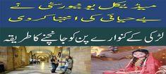 Urdu News, University, Medical, Medicine, Colleges, Community College, Active Ingredient