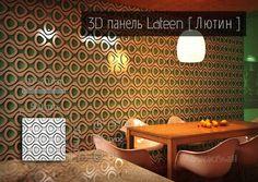 Панель Lateen [ Лютин ] оригинальный стилистический мотив, который упорядочивает пространство через регулярные горизонтальные волны и вертикальный ритм неправильных геометрических форм. Необычная и очень интересная фактура, которая крайне гармонично подходит практически для любого интерьера. #3Dпанели #abstarctwall #стеновыепанели #design #интерьер #abstract #гипсовыепанели #wall #дизайн #3Dwall #декор #дизайнинтерьера #decor #3дстены #gypsum