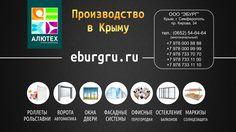 http://xn--90ae2bl2c.xn--p1ai/  http://xn--90ae2bl2c.xn--p1ai/  Компания Эбург: ворота, ролеты, перегородки, фасады, окна и двери из алюминиевого профиля в Крыму   Симферополь, Севастополь, Ялта   Эбург  Предприятие полного цикла, от производства до установки: ворота любого вида, роллеты и ролетные системы, остекление балконов, фасадов, монтаж офисных перегородок, а также солнцезащита и маркизы в Симферополе, Севастополе, Ялте и других городах в Крыму: Судак, Феодосия, Черноморское, Джанкой…