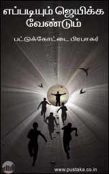 Eppadiyum Jeikka Vendum - Tamil eBook