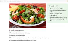 Салат из помидоров Черри с креветками