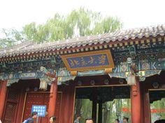 「廟小妖風大、池淺王八多」~ 毛澤東送給北京大學的對聯
