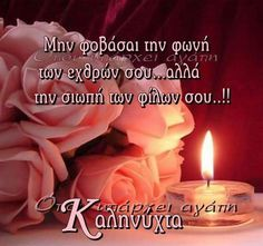 Kali nixta Greek Language, Greek Quotes, Friendship Quotes, Paracord, Picture Quotes, Good Night, Beautiful Pictures, Nighty Night, Greek