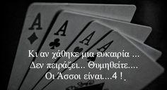 ετσι Quotes And Notes, Poem Quotes, Poems, Feeling Loved Quotes, Teaching Humor, Life Values, Greek Quotes, Love You, My Love