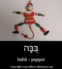 """How to say """"Puppet"""" in Hebrew. Click here to hear it pronounced by an Israeli: http://www.my-hebrew-dictionary.com/puppet.php"""