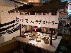 Oriental Restaurant, Takoyaki, Japan Shop, Kiosk, Noodle, Promotion, Photo Wall, Japanese, Frame