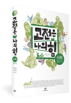 2014. 5. 창비. 고전은 나의 힘. design illust by shin, byoungkeun.