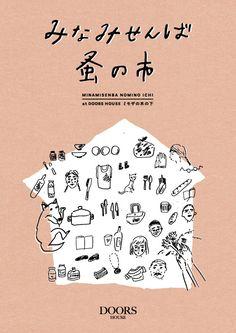 【3月3・4日開催】みなみせんば 蚤の市 at DOORS HOUSE Page Layout, Layout Design, Creative Posters, Visual Identity, Fonts Chinese, Flyer Design, Typography, Graphic Design, Cover