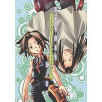 Free Shipping, (USED) title : ASTER*4, category : Shaman King, product type : Doujinshi, main character : Asakura Hao & Asakura Yoh, size : 20p