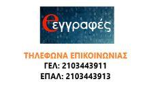 Ηλεκτρονική υπηρεσία δηλώσεων προτίμησης ΓΕΛ & ΕΠΑΛ