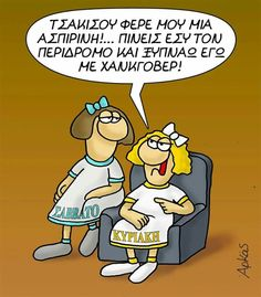 Me Quotes, Funny Quotes, Funny Memes, Jokes, Funny Greek, Comics Story, Greek Quotes, Funny Cartoons, Good Morning