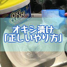 酸素系漂白剤オキシクリーンでのオキシ漬けには正しいやり方・使い方がある!一番大事なのは粉末をしっかり溶かす事!テレビ出演してオキシ漬けを語った札幌在住主夫のやり方・掃除洗濯での使い方をまとめます。