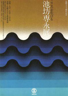 Poster: Flower Arrangement. Ikko Tanaka. 1978