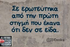 Greek Memes, Funny Greek Quotes, Funny Quotes, Life Quotes, Laughter Medicine, Funny Statuses, Clever Quotes, True Words, Just For Laughs
