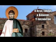 Άγιος Εύπλος - 11 Αυγούστου - Βίοι Αγίων - Εορτολόγιο - YouTube Youtube, Youtubers, Youtube Movies