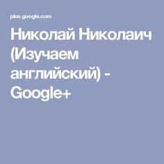 Николай Николаич (Изучаем английский) - Google+