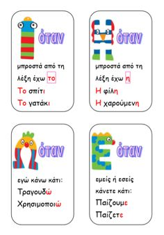 Infant Activities, Learning Activities, Teaching Resources, Greek Language, Speech And Language, Learn Greek, School Levels, Preschool Education, Learning Process