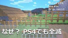マインクラフト【PS4 #16  PS Vita/PS4リンク】なぜ? なぜ? PS4でも村が全滅してしまいました