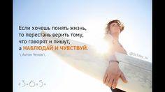 Цитата о жизни   Если хочешь понять жизнь, то перестань верить тому, что говорят и пишут, а наблюдай и чувствуй. Антон Чехов  https://soundcloud.com/olimkabilov/tsitata-o-zhizni-4?in=olimkabilov/sets/365day_su https://youtu.be/0-gPZ7sNIAs?list=PLkUd-H8YIilcdHch8KbiT-B68V7BU-3vA  #АнтонЧехов #хотеть #понять #жизнь #перестать #верить #говорить #писать #наблюдать #чувствовать #календарь2016 #календарь #цитаты #365day #афоризмы #великиеслова #цитатокартинки…