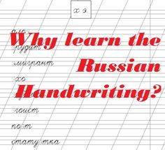 russian cursive writing practice sheet learn the russian language cursive writing practice. Black Bedroom Furniture Sets. Home Design Ideas