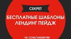СЕКРЕТ - бесплатные шаблоны лендинг пейдж