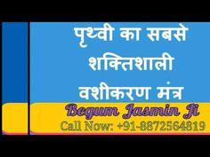 25 Best Vashikaran Totke In Hindi images in 2017 | Mantra