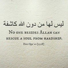 Quran 53:58 -- beautiful words!