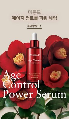 Age Control Power Serum Gorgeous advertising by Mamonde, but the pro . Cosmetic Web, Cosmetic Design, Cosmetic Packaging, Web Design, Page Design, Layout Design, Graphic Design, Perfume, Packaging Design