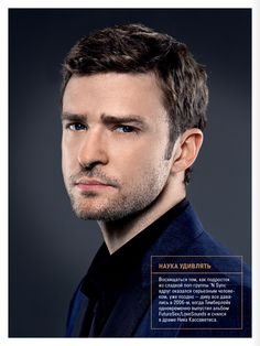 Justin Timberlake Covers GQ Russias September Issue
