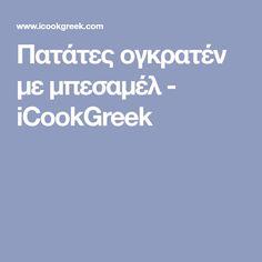 Πατάτες ογκρατέν με μπεσαμέλ - iCookGreek