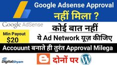 Best Google Adsense Alternatives 2020 | High Paying Ad Network | Instant... You Lied, Told You So, Popular Ads, Earn Money, How To Make Money, Alternative, Learning, Digital, Google