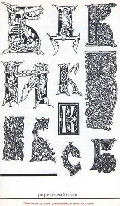 богато украшенные рисунками инициалы (буквицы) русских рукописных и печатных книг