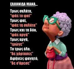Τώρα αυτό ποιον μου θυμίζει..; Τη μάνα μου ή εμένα..;!; Ίδια έγινα ΙΔΙΑ! Funny Minion Memes, Funny Cartoons, Funny Texts, Funny Jokes, Greek Memes, Funny Greek Quotes, Funny Photos, Funny Images, Funny Statuses