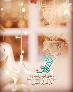 Happy Ramadan Mubarak, Place Cards, Place Card Holders, Pretty