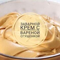 No photo description available. Bird Cookies, Photo Food, Cold Desserts, Dessert Decoration, Pastry Shop, Russian Recipes, Cream Cake, Cream Recipes, Cake Decorating