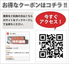 新着クーポンのお知らせ!特別価格100円