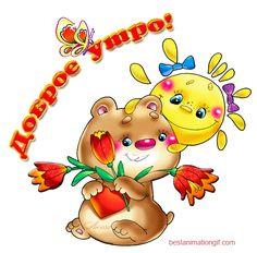 Доброе утро! (солнышко, медвежонок и цветы) - анимационные картинки и gif открытки
