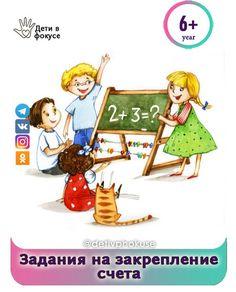 ДЕТИ В ФОКУСЕ