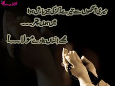 Islamic Dua, Hadees and Quotes in Urdu Pictures | Poetry