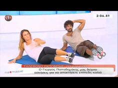 """Ασκήσεις για επίπεδη κοιλιά με τον Γιώργο Παπαδημάκη - """"NaMaSte"""" 8/10/15 - YouTube"""