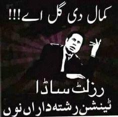 Sachiiiii Urdu Funny Poetry, Funny Quotes In Urdu, Cute Funny Quotes, Best Quotes, Life Quotes, Funny School Memes, School Humor, Funny Memes, Hilarious
